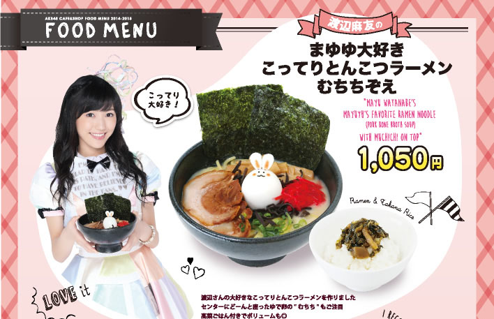 Snippet of the menu at AKB48